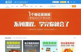 教育 学习网站商业模板